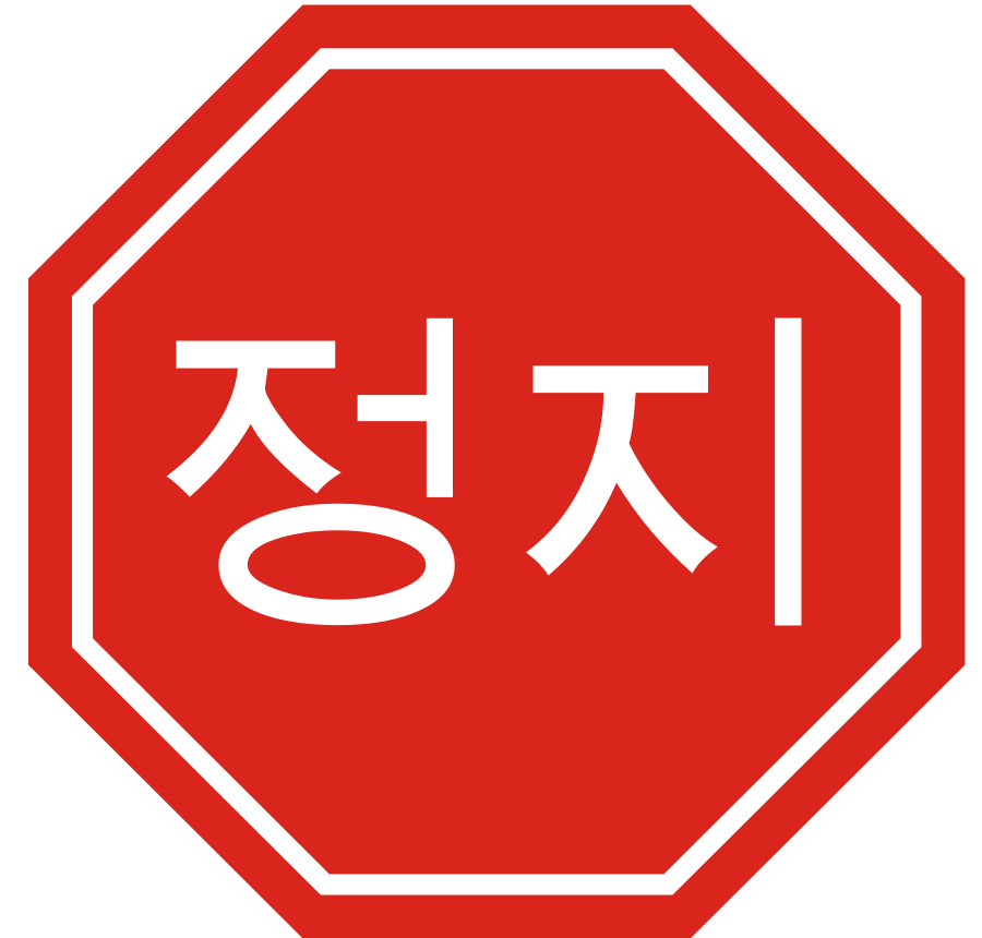 Stop Sign Vector Free