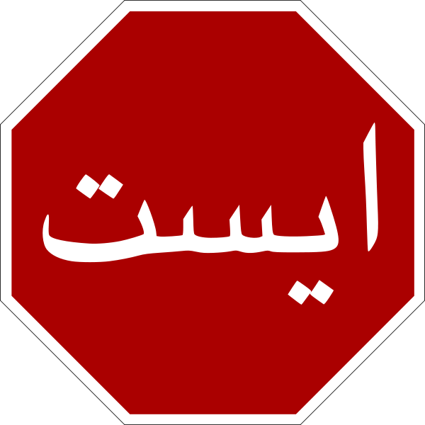 Stop Sign Black And White Clipart Free Clip Art Images